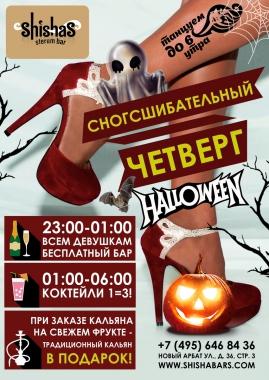 СНОГСШИБАТЕЛЬНЫЙ ЧЕТВЕРГ! HALLOWEEN в Shishas Sferum Bar и Shishas Karaoke Bar! ДЕВУШКАМ - БЕСПЛАТНЫЙ БАР!