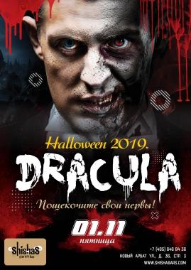 ПЯТНИЦА: Halloween 2019: Дракула в Shishas Sferum Bar! Пощекочите свои нервы!