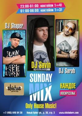 ВОСКРЕСЕНЬЕ: Sunday Mix! Only house music в Shishas Sferum Bar и Shishas Karaoke Bar!